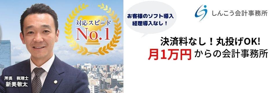 名古屋税理士 クラウド会計と融資に強い!しんこう会計事務所 起業・融資・税務の窓口